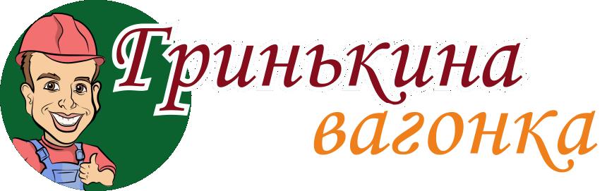 Гринькина Вагонка